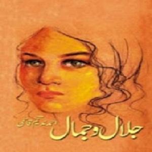 Jalal-O-Jamal by Ahmad Nadeem Qasmi