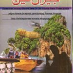Jeeral 3 by Ishtiaq Ahmed
