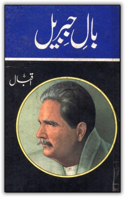 Bal-i-Jibreel by Allama Muhammad Iqbal