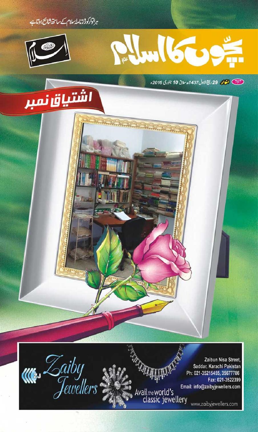 Bachon Ka Islam Ishtiaq Ahmed Number by Ishtiaq Ahmed