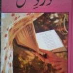 Dard-e-Ishq by Muhammad Asghar Mirpuri Download PDF