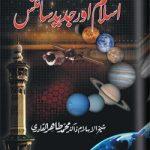 Islam aur Jadeed Science