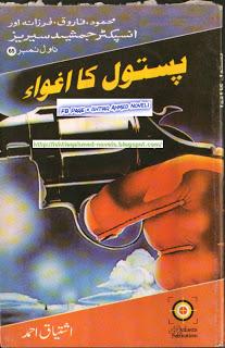 Pistol Ka Aghwa by Ishtiaq Ahmed