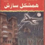 Humshakal Saazish (I.J.S 716) by Ishtiaq Ahmed