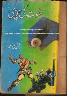 Bhoot Ki Choori by Ishtiaq Ahmed