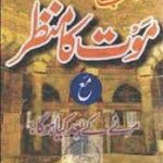 Mout Ka Manzar by Khawaja Muhammad Download PDF