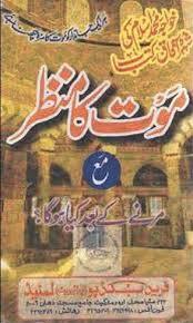 Mout Ka Manzar by Khawaja Muhammad