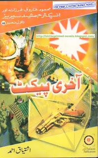 Akhri Packet by Ishtiaq Ahemd