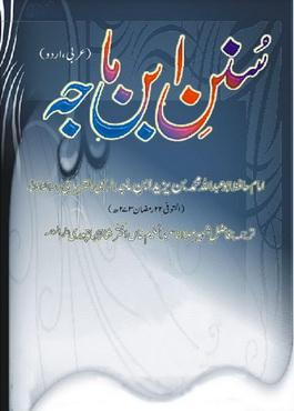 Sunan Ibn e Majah  02 by Muhammad Bin Yazeed Ibn e Majah