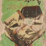 Chaar Taboot by Ishtiaq Ahmed Download PDF
