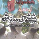 Sheeshay Ki Sazish Inspector Jamshed Series by Ishtiaq Ahmed Download PDF