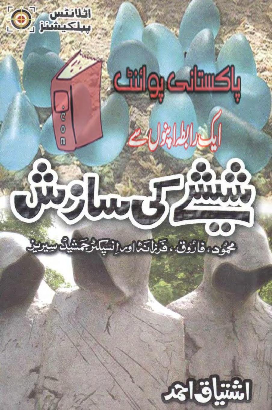 Sheeshay Ki Sazish Inspector Jamshed Series by Ishtiaq Ahmed