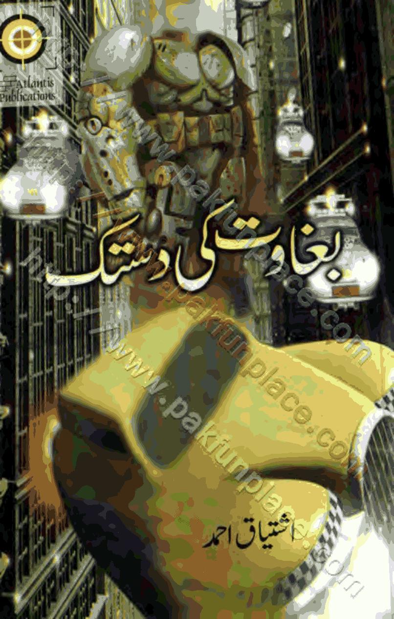 Dunya Kay Us Paar 01 by Ishtiaq Ahmed