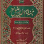 Musnad Ahmad 27 by Hazrat Imam Ahmed Bin Hambal(RA) Download PDF