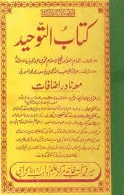 Tauheed aur Rasaalat by Islamic Books