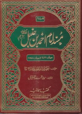 Musnad Ahmad 32 by Hazrat Imam Ahmed Bin Hambal(RA)
