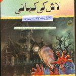 Lash Ki Kahani by Ishtiaq Ahmed Download PDF