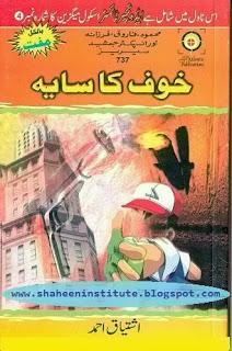 Khauf Ka Saya  Inspector Jamshed Series by Ishtiaq Ahmed