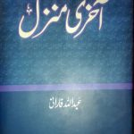 Aakhari Manzil by Ishtiaq Ahmed