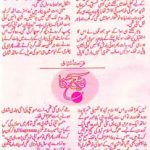 Aeen E Wafa by Farhat Ishtiaq Download PDF