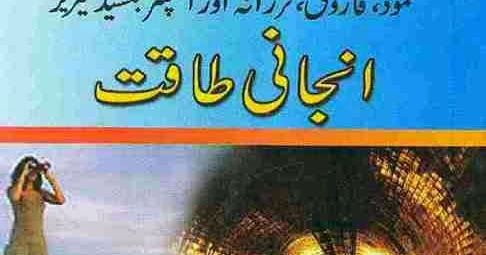 Anjani Taqat by Ishtiaq Ahmed PDF Download