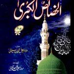 Al Khasais Ul Kubra Urdu Jild Doam by Jalaluddin Suyuti Download PDF