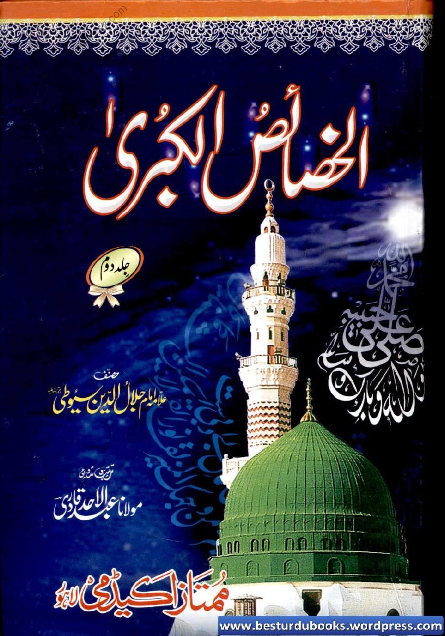 Al Khasais Ul Kubra Urdu Jild Doam by Jalaluddin Suyuti