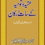 Aqeeda Toheed ke Sath Arkan by Tahir Ul Qadri