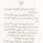 Ghar ka Samandar (sea in the cave) Part 6 by Ishtiaq Ahmed Download PDF