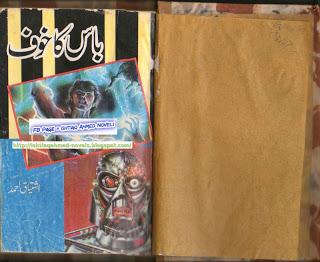 Boss Ka Khauf by Ishtiaq Ahmed