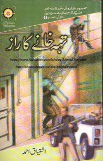 Tehkhanay Ka Raaz by Ishtiaq Ahmed