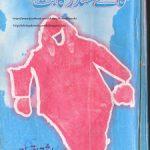 Kalay Khandar Ke Bhoot by Ishtiaq Ahmed Download PDF