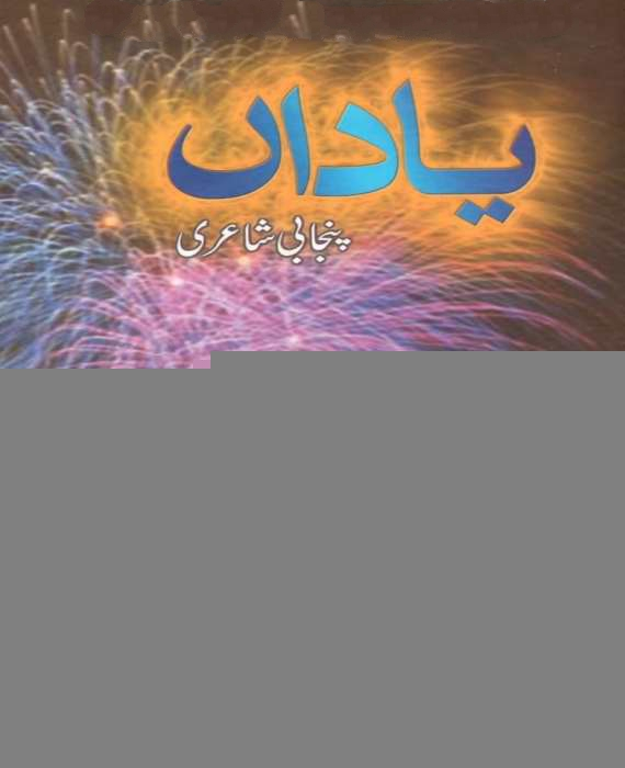 yadaan-by-amjad-mirza-amjad-download-pdf