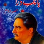Bang-e-Dara Part 2 by Allama Muhammad Iqbal Download PDF
