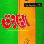 Al Farooq by Allama Shibli Nomani