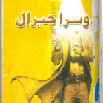 Doosra Jeral by Ishtiaq Ahmed Download PDF
