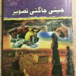 Jeeti Jagti Tasweer by Ishtiaq Ahmed Download PDF