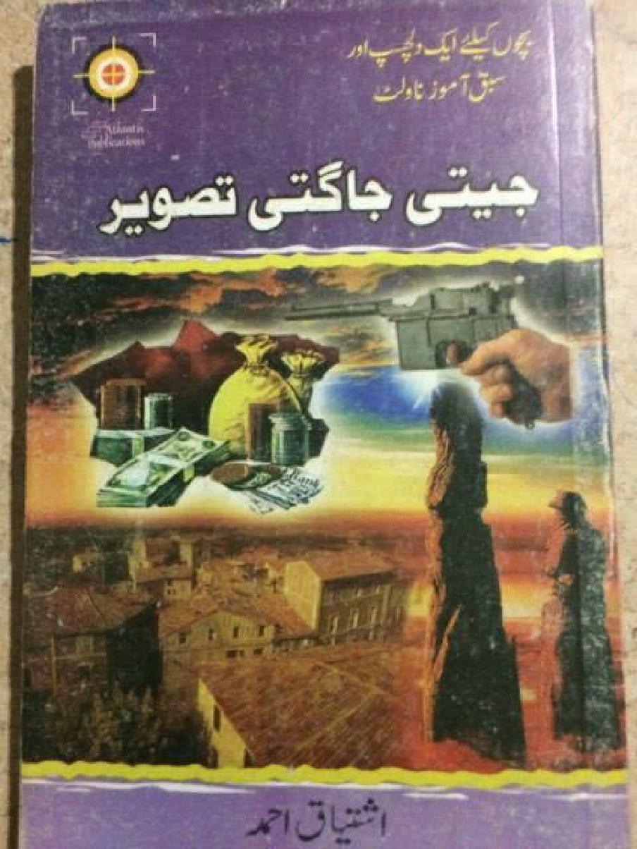 Jeeti Jagti Tasweer by Ishtiaq Ahmed