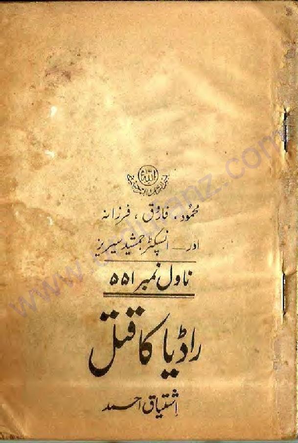 Radya ka Qatal Inspector Jamshed Series by Ishtiaq Ahmed
