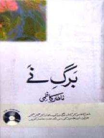 Barg-e-Ney by Nasir Kazmi.