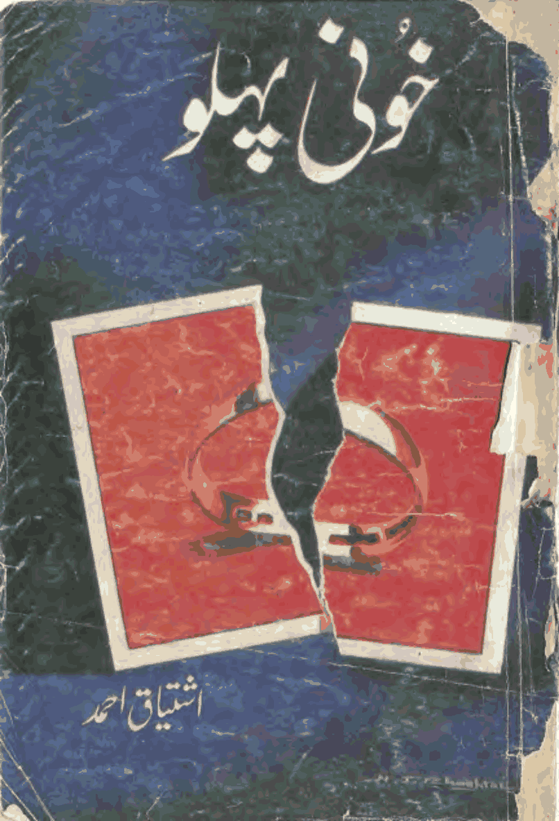 Khooni Pehlu by Ishtiaq Ahmed