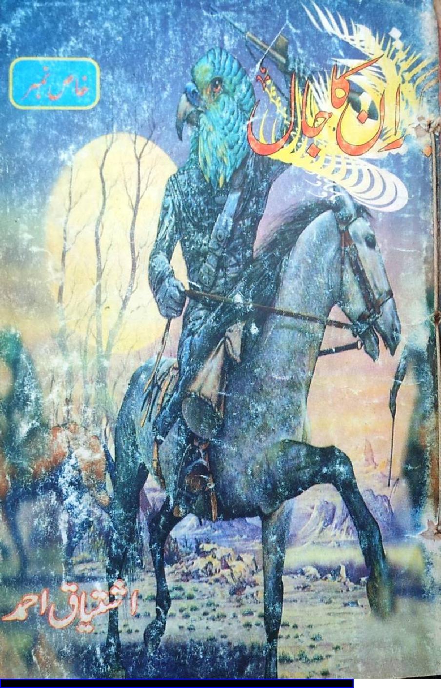 Bigran Ka Jaal Khas Number Part 2 by Ishtiaq Ahmed
