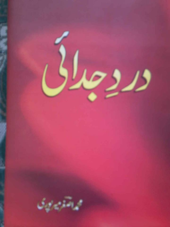 Dard-e-Judai by Muhammad Asghar Mirpuri