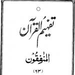 Urdu Tafheem-ul-Quran Surah Al-Maarij by Abul Ala Maududi Download PDF