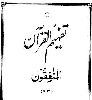 Urdu Tafheem-ul-Quran Surah Al-Munafiqun by Abul Ala Maududi