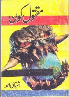 Maqtool Kon Inspector Jamshed Series by Ishtiaq Ahmed