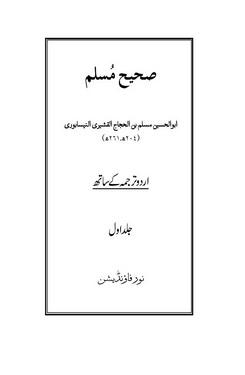 Sahi Muslim 02 by Imam Muslim