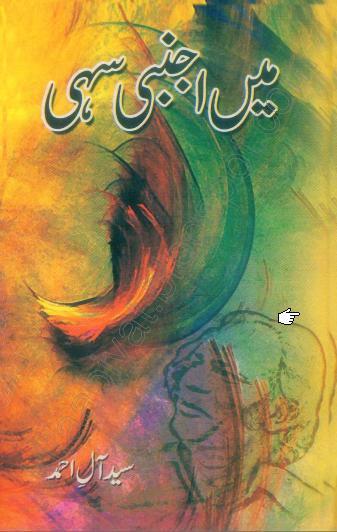 Main Ajnbi Sahi by Syed Aal-E-Ahmad