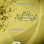 Bahisht e Tazamin by Hafiz Abdul Ghaffar Download PDF