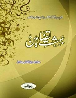 Bahisht e Tazamin by Hafiz Abdul Ghaffar